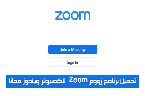 تحميل برنامج زووم Zoom  للكمبيوتر ويندوز مجانا