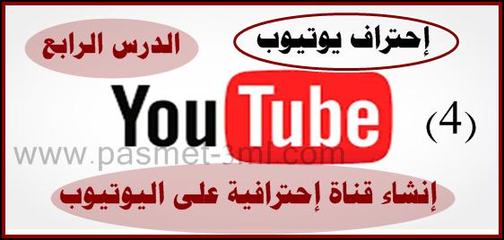 تحقيق شروط اليوتيوب / وتفعيل الربح من اليوتيوب