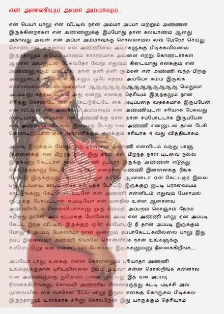 Tamil Kamakathaikal: Latest Tamil kamakathaikal 2014 PDF set