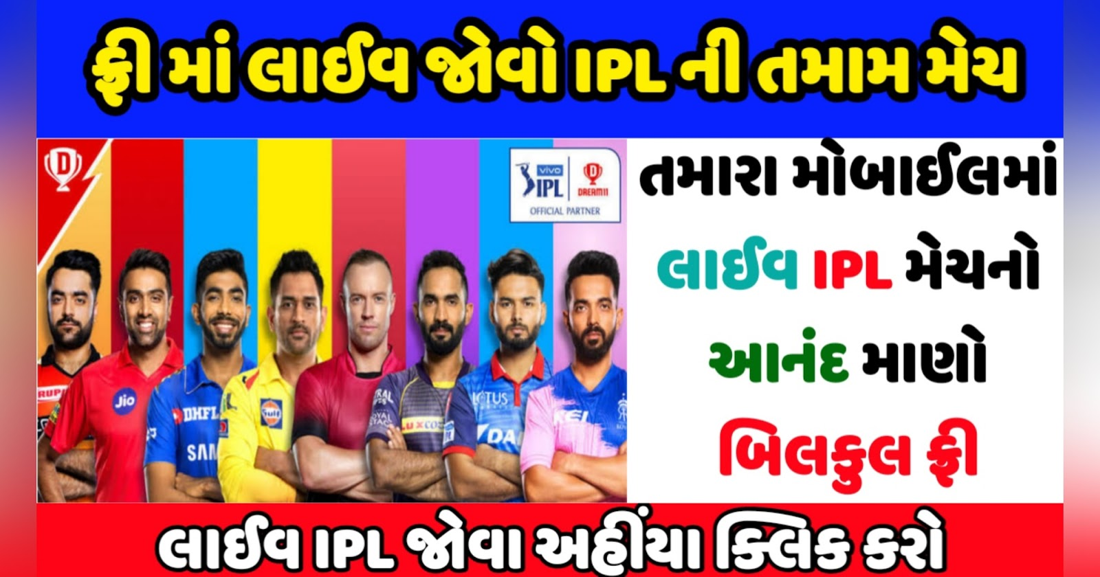 Watch Live IPL Matches 2020