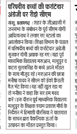 Pratapgarh English medium school quality education latest news परिषदीय बच्चों की फर्राटेदार अंग्रेजी पर रीझे सीएम