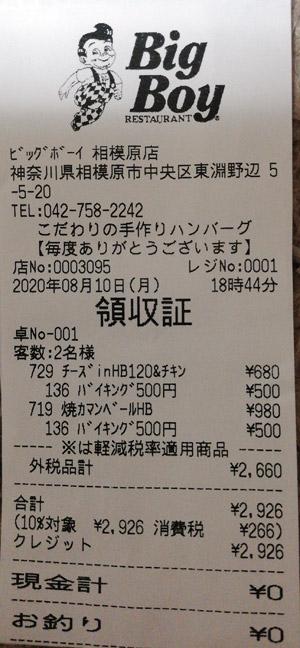 ビッグボーイ 相模原店 2020/8/10 飲食のレシート