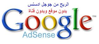 ادسنس بدون موقع: كيفية الربح من جوجل ادسنس بدون امتلاك موقع
