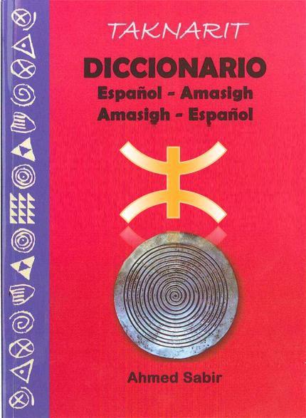 المعجم الإسباني الأمازيغي