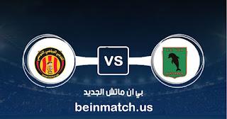 مشاهدة مباراة الترجي وفيتا كلوب بث مباشر اليوم 11-01-2020 في دوري أبطال أفريقيا