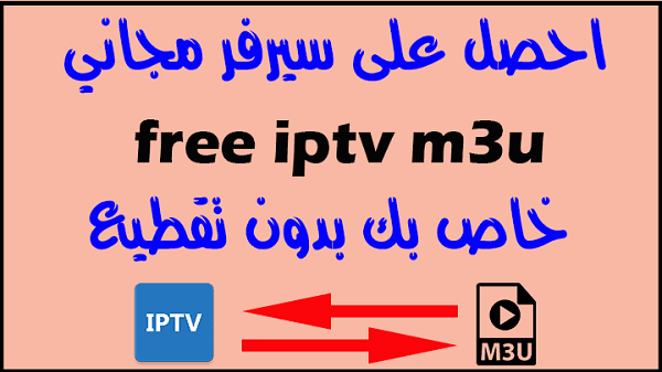 افضل موقع للحصول على سيرفر IPTV M3U خاص بك مجانا