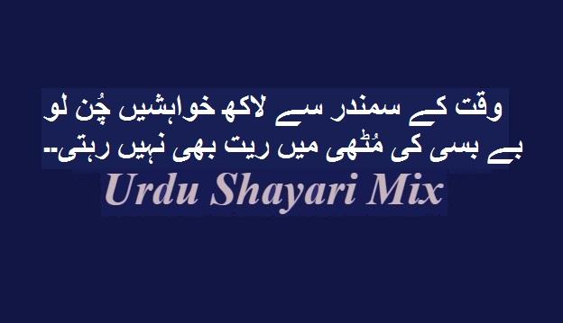 Waqt ke samandar se, Aansu poetry, Aansu shayari
