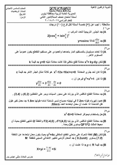 نماذج اسئلة لجميع المواد للصف السادس العلمي والأدبي  2018 - 2010