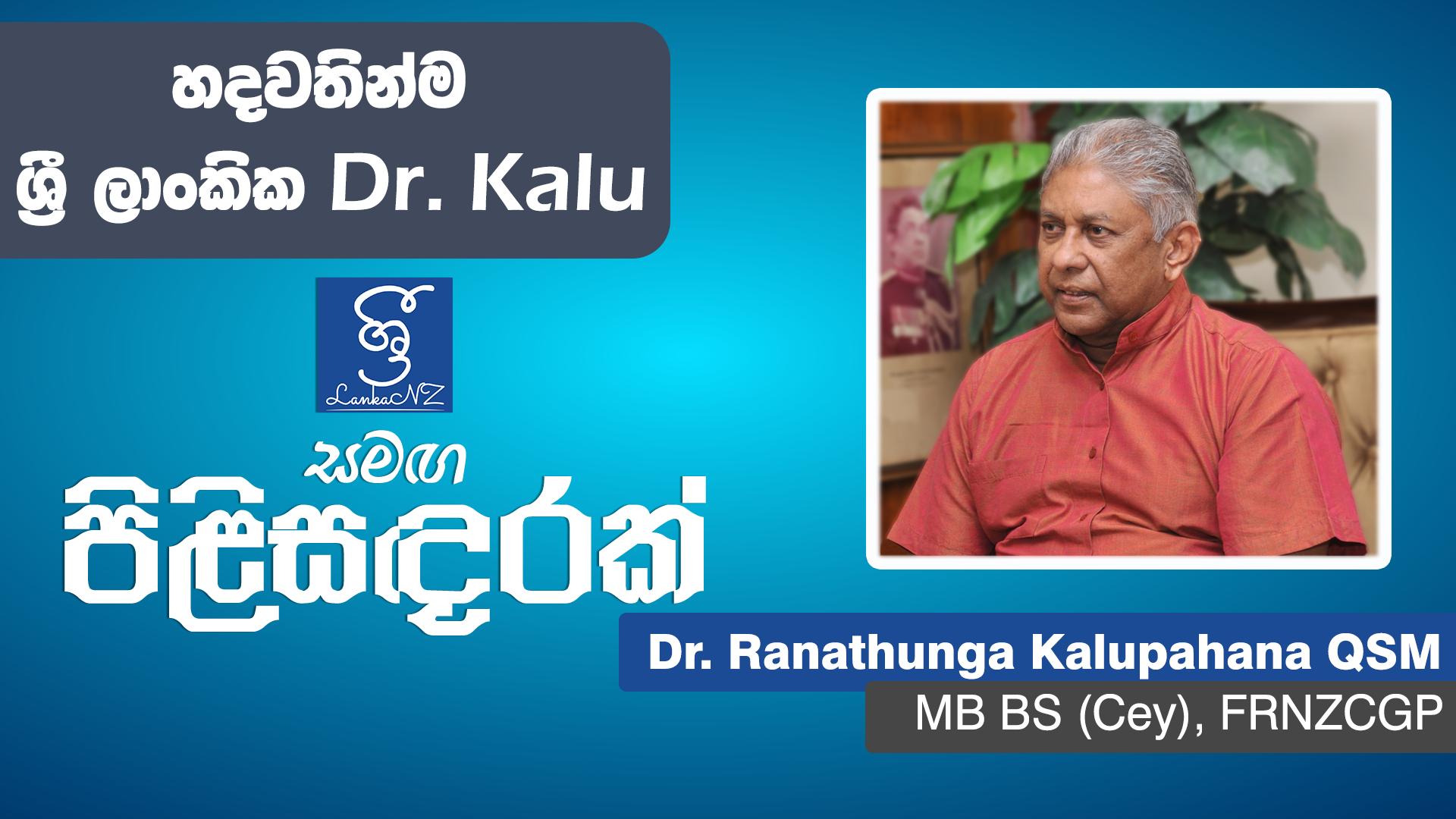 Interview with Dr. Ranatunga Kalupahana (Interviewed- Lakjeewani Wimalasiri | Writtern by Gavithri Yatigammana ) – ශ්රී LankaNZ