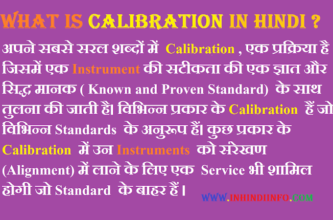 What is Calibration in Hindi?