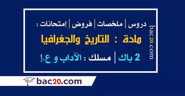 الحركات الاستقلالية بالمشرق العربي - التاريخ 2 باك