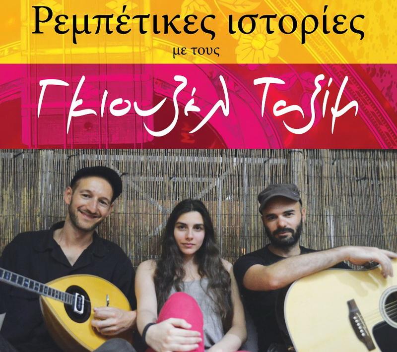 Αλεξανδρούπολη: Ρεμπέτικες ιστορίες στην αυλή του καφεβιβλιοπωλείου ΚΑΦΚΑ