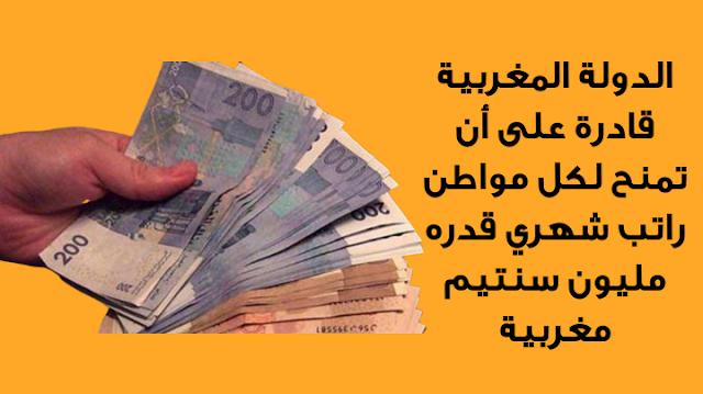 الدولة المغربية قادرة على أن تمنح لكل مواطن مغربي في كل شهر 10.000 درهم