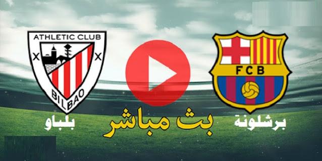 يلا كورة مباراة برشلونة  وأتلتيك بيلباو بث مباشر