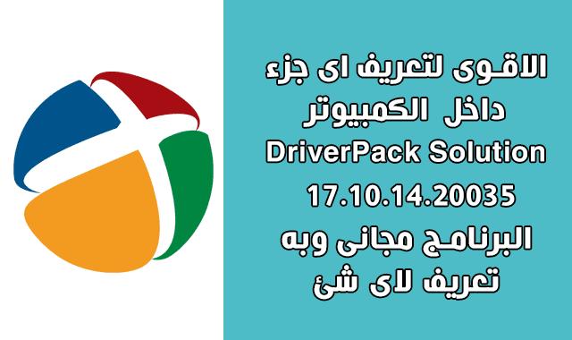 تحميل DriverPack Solution 17.10.14.20035 Multilingual الاقوى لتعريف اى هاردوير