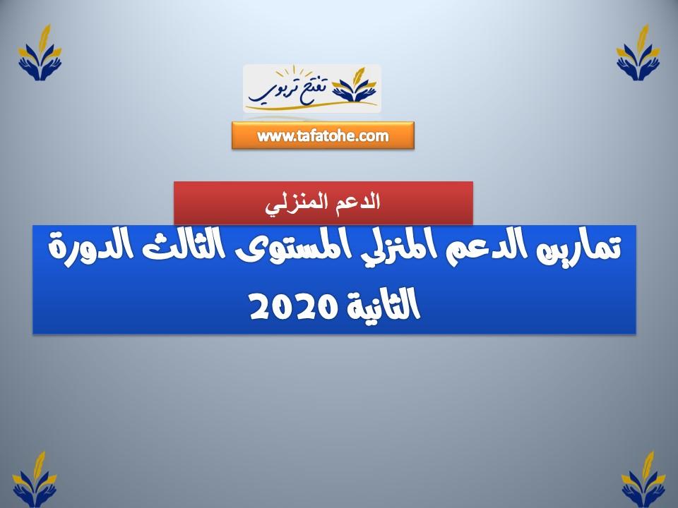 تمارين الدعم المنزلي المستوى الثالث الدورة الثانية 2020