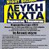 1η Λευκή Νύχτα Παραμυθιάς από τον Εμπορικό Σύλλογο την Παρασκευή 7 Αυγούστου +ΒΙΝΤΕΟ