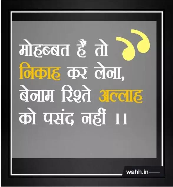 Nikah-Shayari-For-FB