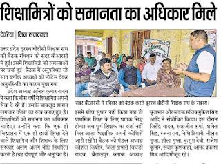 UP SHIKSHAMITRA NEWS: शिक्षामित्रों को मिले समानता का अधिकार आज सरकार की तरफ से बड़ी खुशखबरी