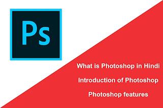 What is Photoshop in Hindi-hindi pe bindi