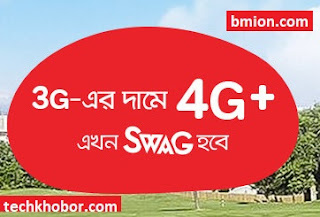 airtel-4G-Internet-Offer-Buy-Internet-Pack-Get-3G-Bonus-&-1GB-4G-Bonus