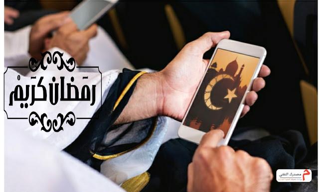 أفضل تطبيقات رمضان 2022 للاندرويد والايفون