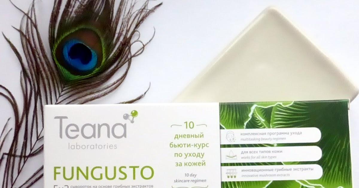 Teana Fungusto 10-дневный бьюти-курс по уходу за кожей ...