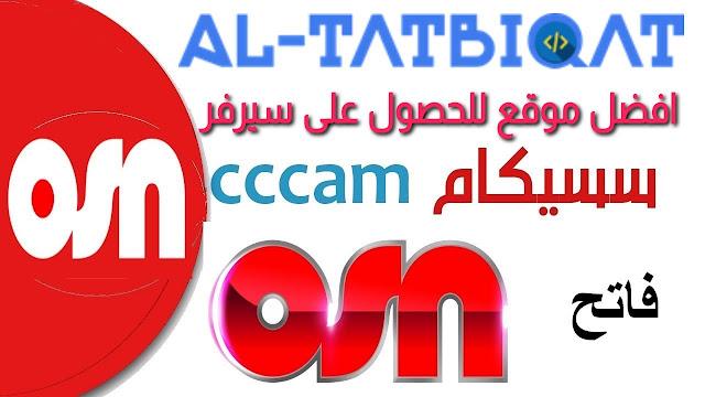 افضل موقع للحصول على سيرفر سيسكام cccam و فتح قنوات OSN