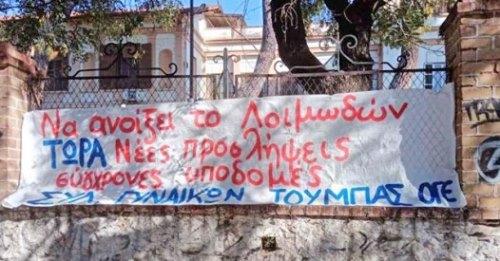 Σύλλογοι Γυναικών Θεσσαλονίκης – Ανοίξτε τώρα τα Νοσοκομεία που κλείσατε!