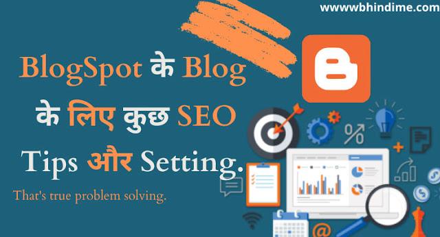 BlogSpot के Blog के लिए Advance SEO Tips(in hindi)