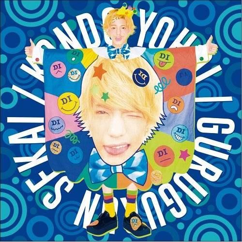 [Single] こんどうようぢ – ぐるぐるんセカイ (2015.12.09/MP3/RAR)