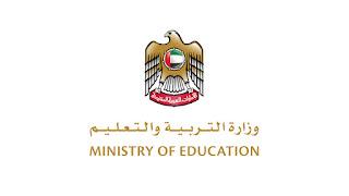 الأعلان رسمياً عن وظائف وزارة التربية والتعليم sis اليوم في الإمارات وظائف مدرسين 2019-2020 بالأوراق المطلوبة وشروط التقديم برابط مباشر