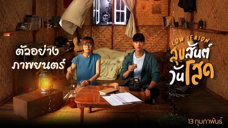 Low Season (2020) WEBDL Subtitle Indonesia
