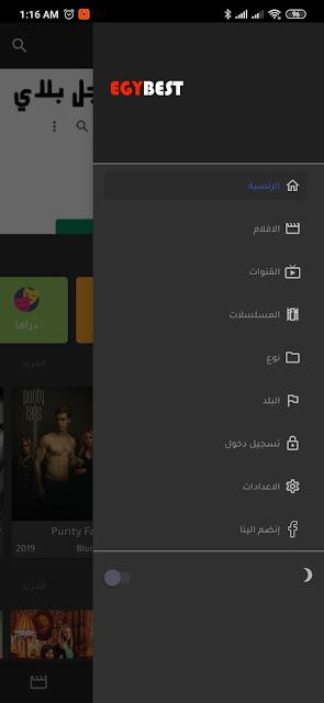 برنامج Egybest APK
