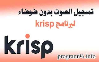 برنامج krisp