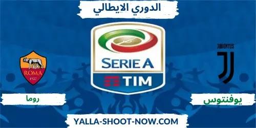 تقرير مباراة يوفنتوس وروما في الدوري الايطالي