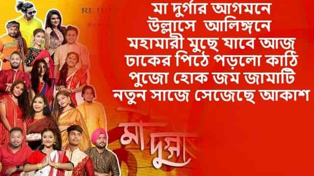 (এলো মা দুগ্গা) Elo Maa Dugga Lyrics In Bengali
