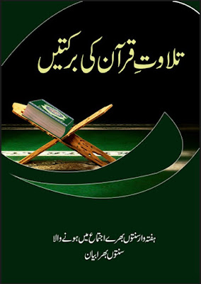 Download: Tilawat-e-Quran ki Barkaten pdf in Urdu