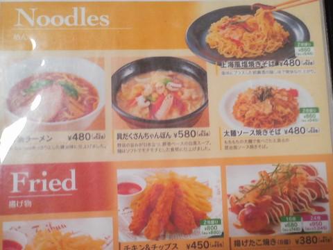 食事メニュー6 おんちっち尾西店2回目