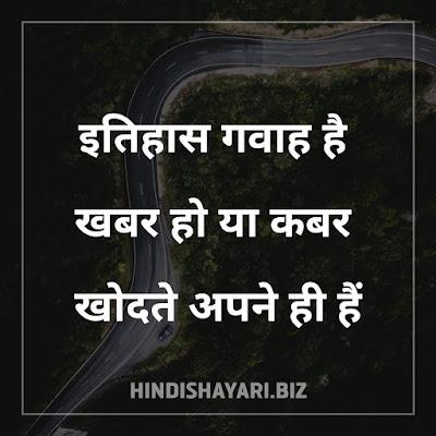 Itihaas Gawah Hai  Khabar Ho Ya Qabar  Khodte Apne Hi Hain | Maut Shayari In Hindi | Mrityu Shayari In Hindi | मौत शायरी, कफ़न शायरी, जनाज़ा शायरी