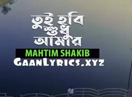 Tui Hobi Sudhu Amar Lyrics
