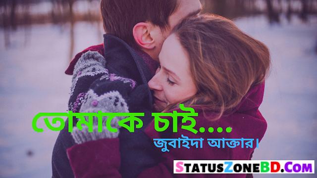 তোমাকে চাই - জুবাইদা আক্তার। Tomake Chai - Bangla Choto Golpo