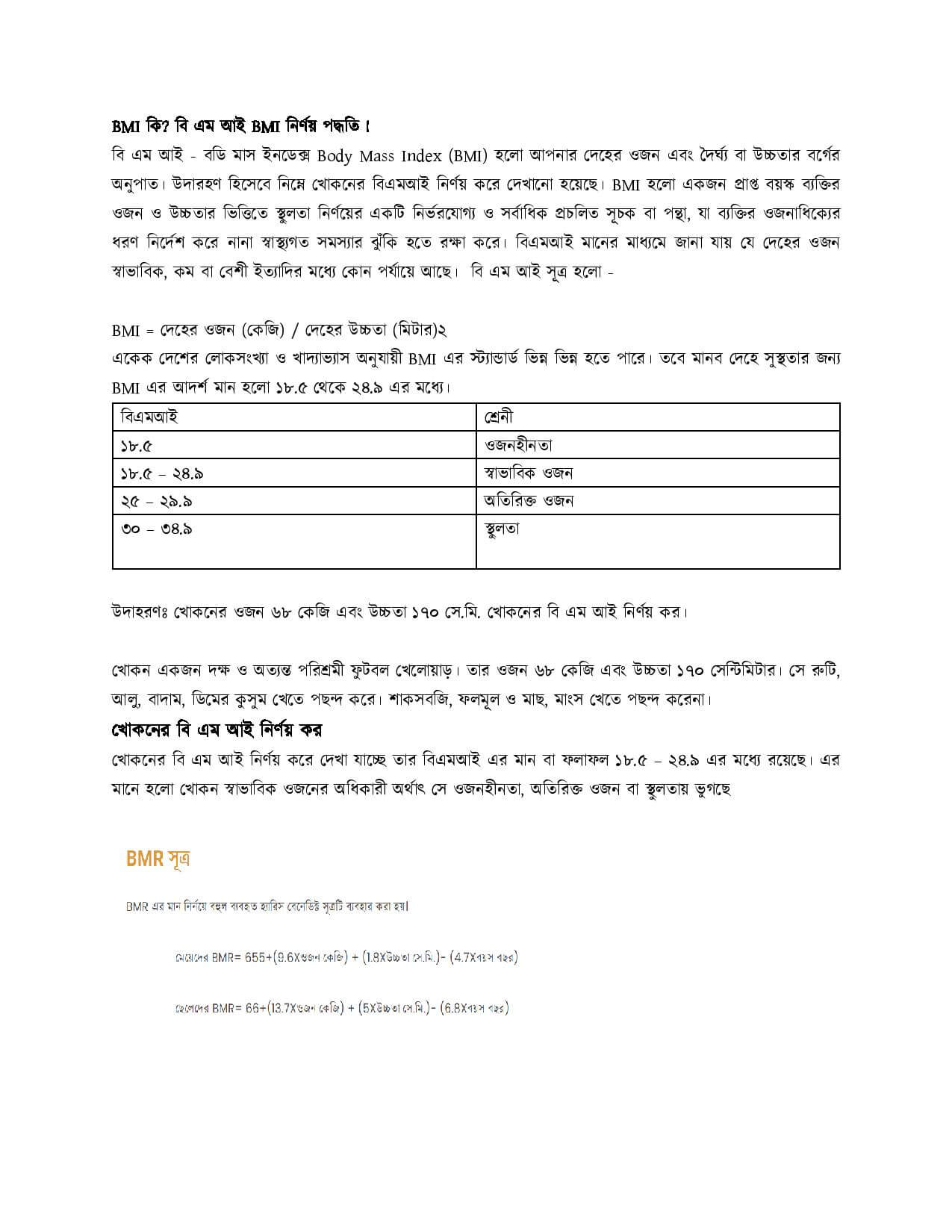 SSC 2022 Science Assignment Answer