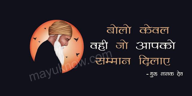गुरु नानक देव इमेज फोटो वॉलपेपर , गुरु नानक देव जी की इमेज फोटो ,Guru Nanak Dev Ji Image Photo Wallpaper, Guru Nanak Photo/Image,Guru Nanak Dev Quotes Image Pic,Sikh Guru Image