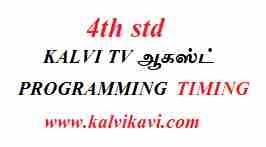4th std Kalvi TV time table August
