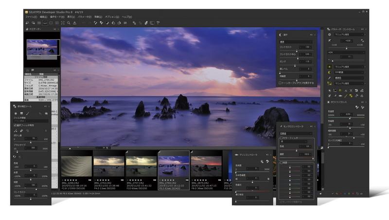 برنامج تحرير ومعالجة وتحويل الصور الرقمية Silkypix Developer Studio Pro8.0.13.0