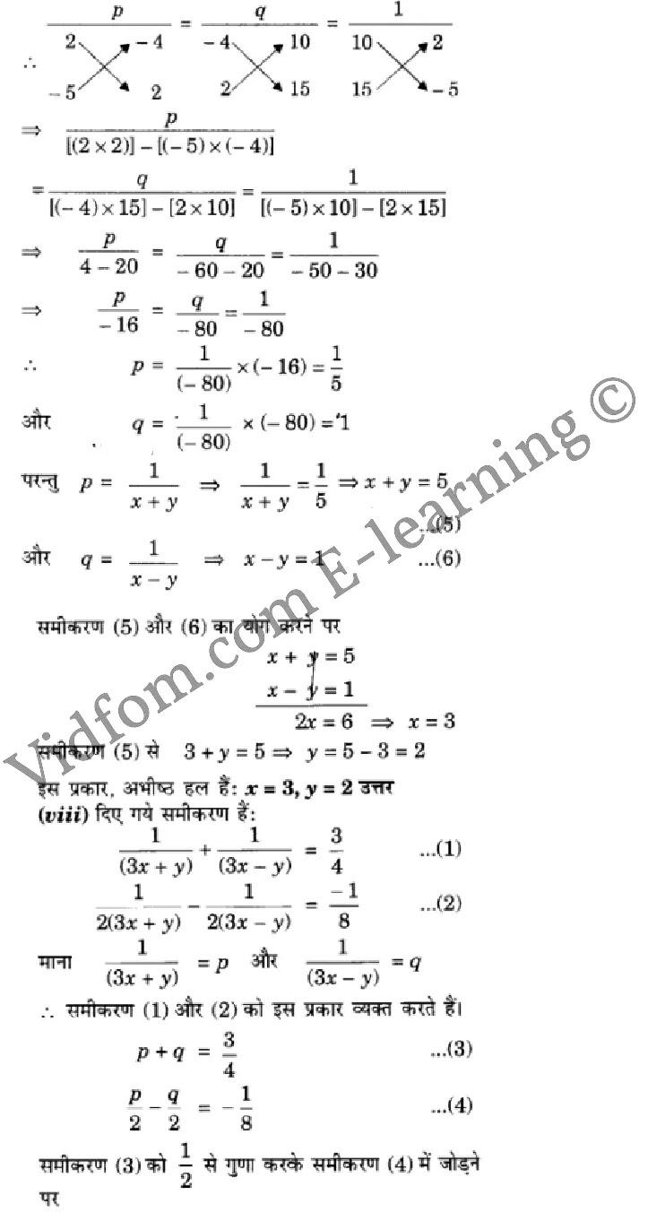class 10 maths chapter 3 hindi medium 45