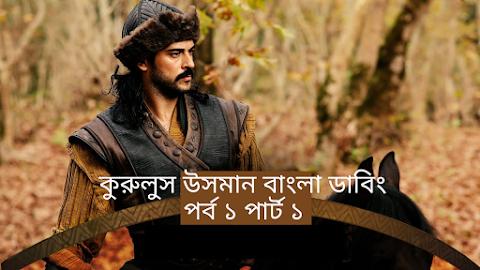 কুরুলুস উসমান বাংলা ডাবিং পর্ব ১ || Kurulus osman Bangla Dubbing Episode 1