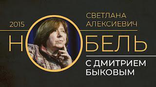 Лекция Дмитрия Быкова о самом неоднозначном нобелевском лауреате по литературе