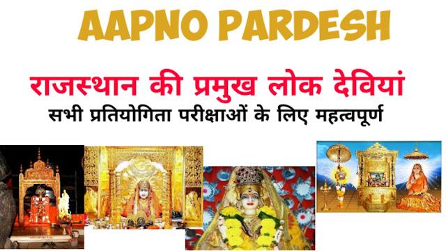 राजस्थान की प्रमुख लोक देवियां